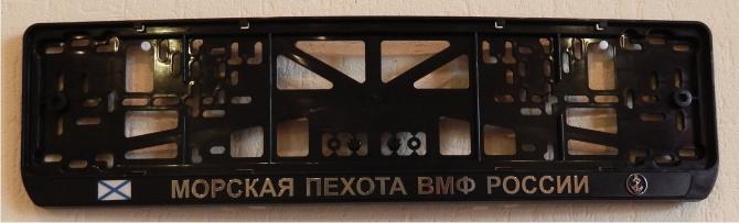 Антивандальная рамка на государственный номер - Морская пехота России рамка