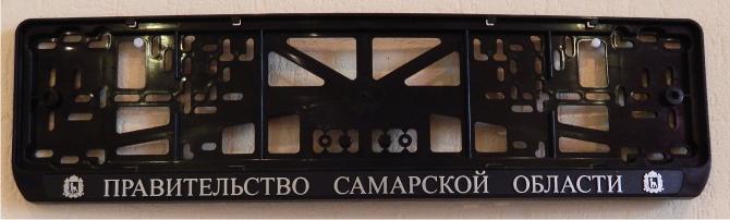 Антивандальная рамка на государственный номер - Правительство Самарской области