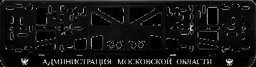 Антивандальная рамка на государственный номер - Администрация Московской области