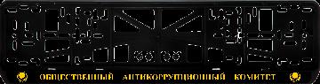 Антивандальная рамка на государственный номер - Антикоррупционный комитет