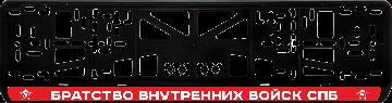 Антивандальная рамка на государственный номер - Братство внутренних войск СПб