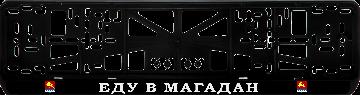 Антивандальная рамка на государственный номер - Еду в Магадан