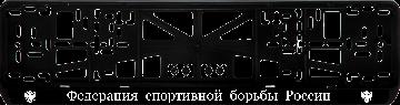 Антивандальная рамка на государственный номер - Федерация спортивний борьбы России