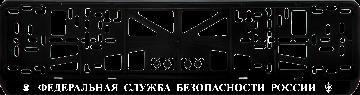 Антивандальная рамка на государственный номер - Федеральная Служба Безопасности России