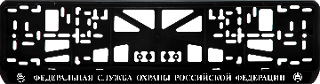 Антивандальная рамка на государственный номер - Федеральная Служба Охраны России