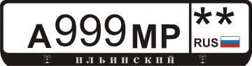 Антивандальная рамка на государственный номер - Ильинский