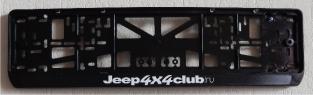 Антивандальная рамка на государственный номер - Клуб джип 4х4