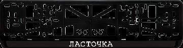 Антивандальная рамка на государственный номер - Ласточка