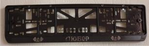 Антивандальная рамка на государственный номер - Любер