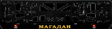 Антивандальная рамка на государственный номер - Магадан