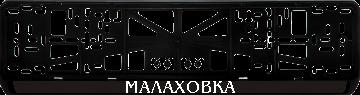Антивандальная рамка на государственный номер - Малаховка