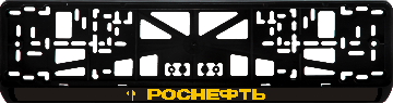Антивандальная рамка на государственный номер - Роснефть