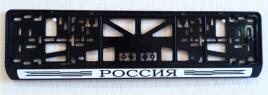 Антивандальная рамка на государственный номер - Россия