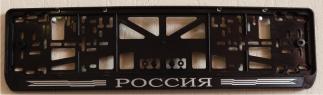 Антивандальная рамка на государственный номер - RUSSIA с лентой