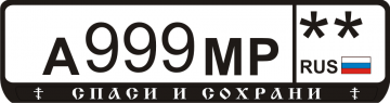 Антивандальная рамка на государственный номер - СПАСИ И СОХРАНИ