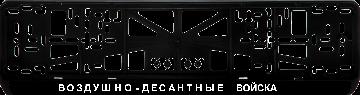 Антивандальная рамка на государственный номер - Воздушно-десантные войска