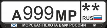 Антивандальная рамка на государственный номер - ВОЕННО МОРСКОЙ ФЛОТ