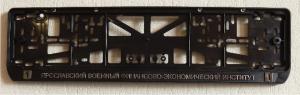 Антивандальная рамка на государственный номер - ЯВФЭИ рамка на номер